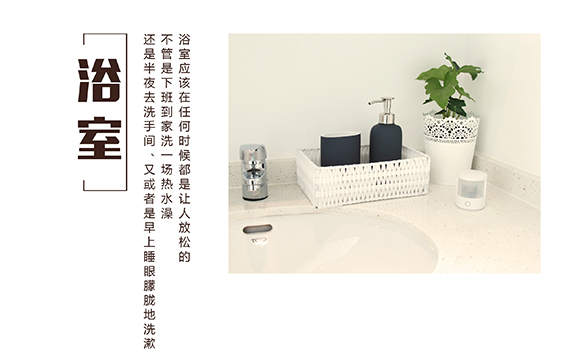 浴室智能场景